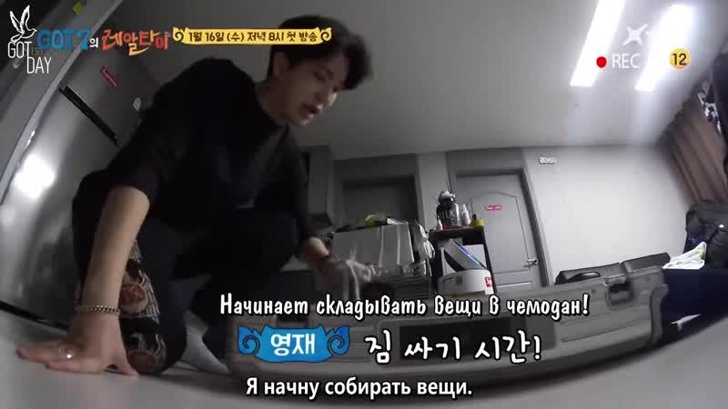 GOT7: Real Thai - Бэм Бэм и Ёнджэ пакуют чемоданы (русс. саб)