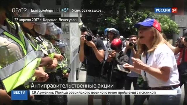 Новости на Россия 24 • В Каракасе произошли новые столкновения манифестантов с полицией