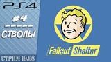 Fallout Shelter на PS4. #4 Стволы