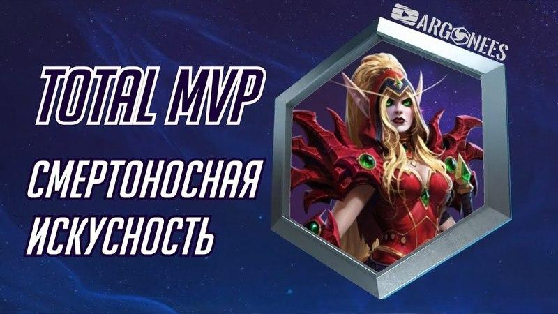 Total MVP: Валира [Heroes of the Storm] (выпуск 77)