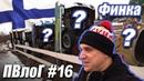 ПВлоГ 16 Тимон vs Суоми Как попасть в Европу или секреты Финских рубежей