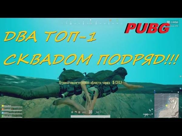 {ПЕРЕЗАЛИТОЕ} PlayerUnknown's Battlegrounds (PUBG) ДВА ТОП-1 ПОДРЯД! ПРОСТО ЛУЧШИЙ СКВАД В ИСТОРИИ!