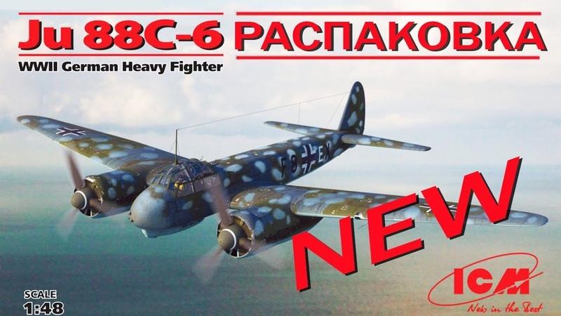 НОВИНКА от ICM Ju 88С-6 МОДЕЛЬ НЕМЕЦКОГО ТЯЖЕЛОГО ИСТРЕБИТЕЛЯ Ju 88С-6