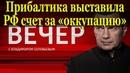 Прибалтика выставила РФ счет за «оккупацию». Вечер с Владимиром Соловьевым от 16.10.2018