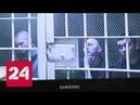 Смоленские гаишники остановили сотрудника прокуратуры и оказались на скамье подсудимых Россия 24