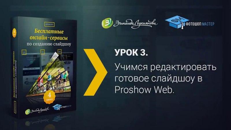 Proshow Web. Урок 3. Учимся редактировать готовое слайдшоу. (Зинаида Лукьянова)