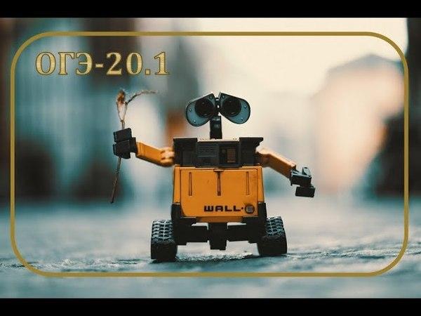 Готовим обстановку для робота   ОГЭ 20.1 Информатика