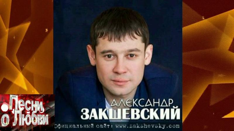 Красивая песня Послушайте Александр Закшевский -Ты моя ноченька