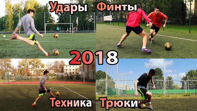 УДАРЫ ФИНТЫ ТРЮКИ ПЕРЕДАЧИ УПРАЖНЕНИЯ НА ТЕХНИКУ ЛУЧШЕЕ 2018