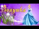 Конкурс Золушка 5 классы 12.03.2018