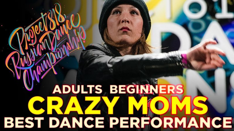 CRAZY MOMS | PERFORMANCE ADULT BEGINNERS ★ RDC18 ★ Project818 Russian Dance Championship ★