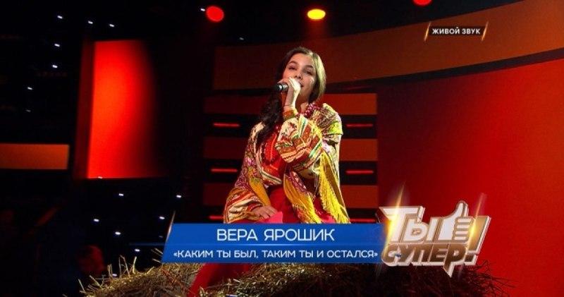 «Ты супер!». Второй полуфинал: Вера Ярошик, 16 лет, Белоруссия. «Каким ты был, таким ты и остался»