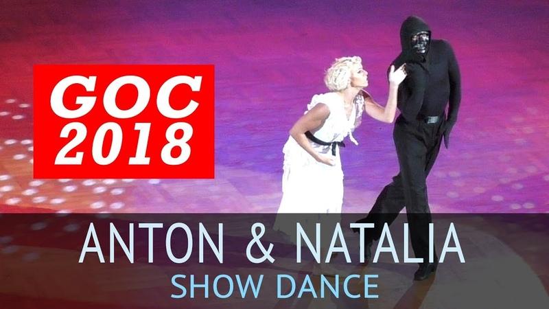 Антон Алдаев - Наталья Полухина | Шоу-танец | 2018 Открытый Чемпионат Германии (GOC 2018)