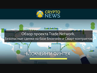 Обзор проекта ModulTrade. Безопасные сделки на базе Блокчейн и Смарт-контрактов