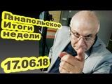 Матвей Ганапольский. Итоги недели с Евгением Киселевым. 17.06.18