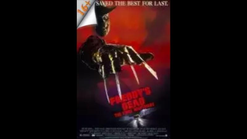 Кошмар на улице Вязов 6 Фредди мертв 1991 Гаврилов VHS