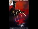 Кошмар на улице Вязов 6: Фредди мертв 1991 Гаврилов VHS