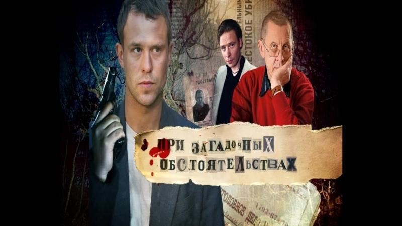 При загадочных обстоятельствах смотрите на Пятом канале