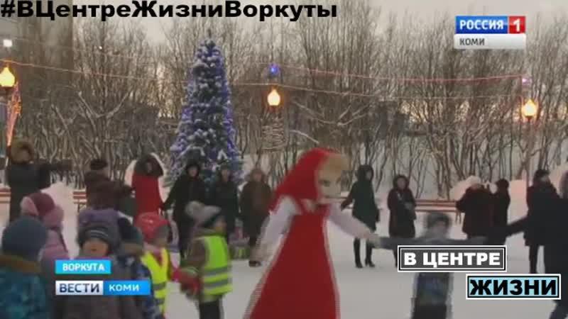 ВЦентреЖизниВоркуты | Открытие снежного городка