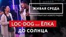 LOC-DOG FEAT. ЁЛКА - ДО СОЛНЦА LIVE ЖИВАЯ СРЕДА НОВОЕ РАДИО