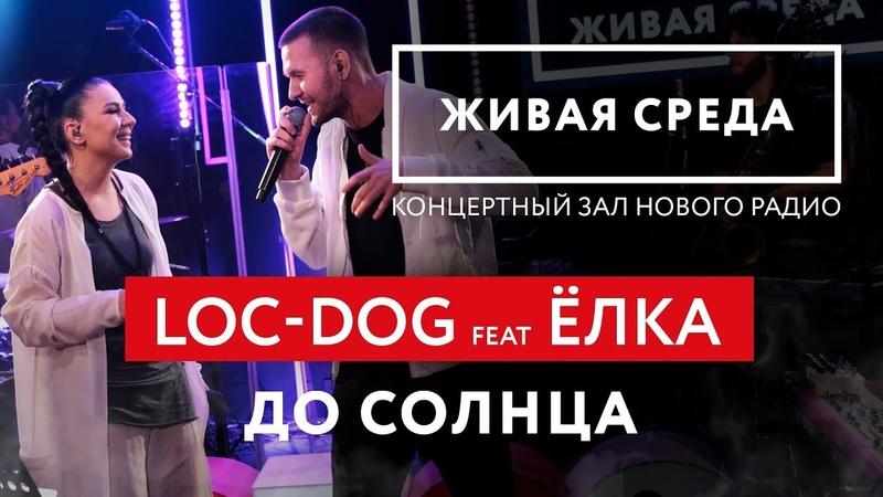 LOC-DOG FEAT. ЁЛКА - ДО СОЛНЦА (LIVE)   ЖИВАЯ СРЕДА   НОВОЕ РАДИО