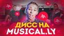 18 ДИСС НА MUSICALY | Ai Mori (ОСТОРОЖНО МАТ)
