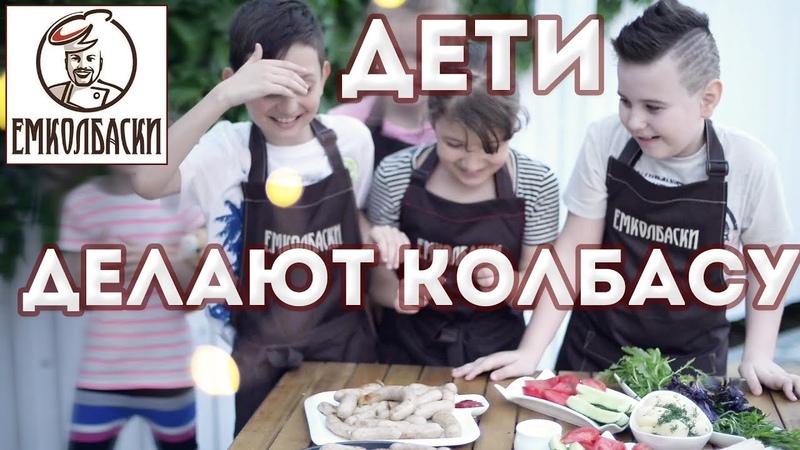 Дети делают колбасу Пошаговый рецепт понятный даже ребенку. Колбасный читер.