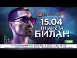 Дима Билан с новым шоу #ПЛАНЕТАБИЛАН | 15 апреля | Falcon Club