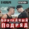 БРИГАДНЫЙ ПОДРЯД | 9 ноября | STATION HALL