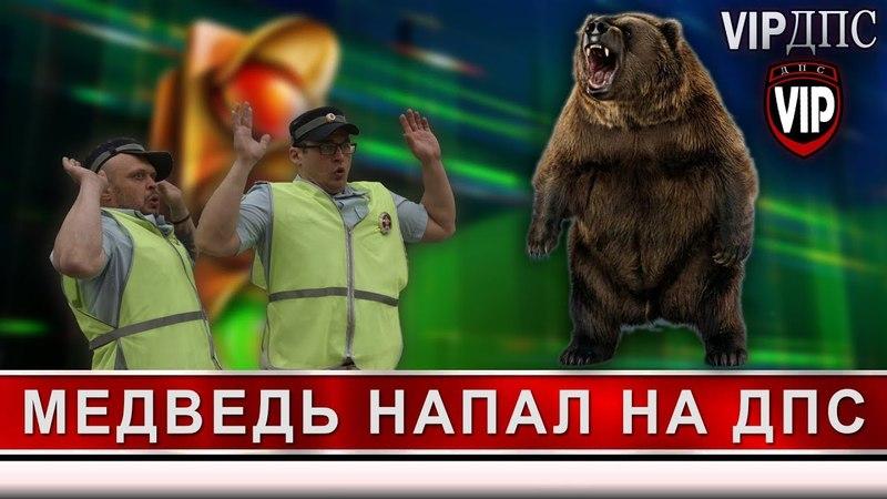 Шок! Медведь людоед напал на ДПС - Сериал VIP ДПС - Серия 2 (Сезон 2)