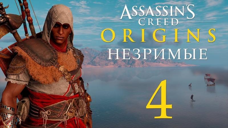 Assassin's Creed Истоки DLC Незримые Песня и Си Муте и Герте 4 побочки PC