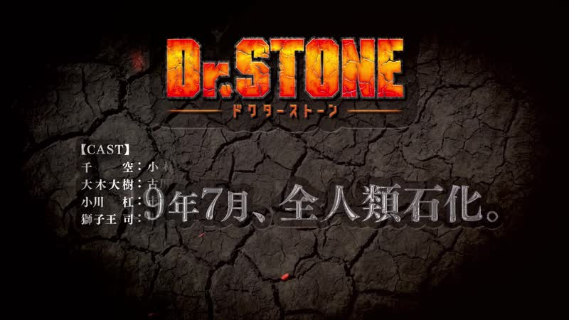 трейлер Доктор Стоун / Dr. Stone