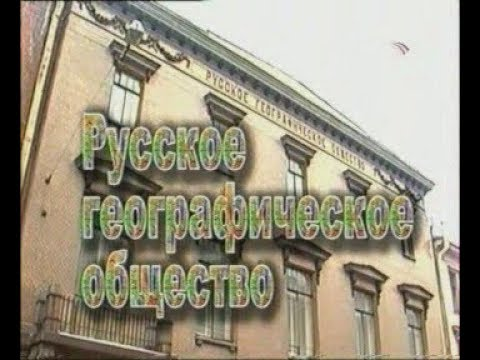 2005 Русское географическое общество