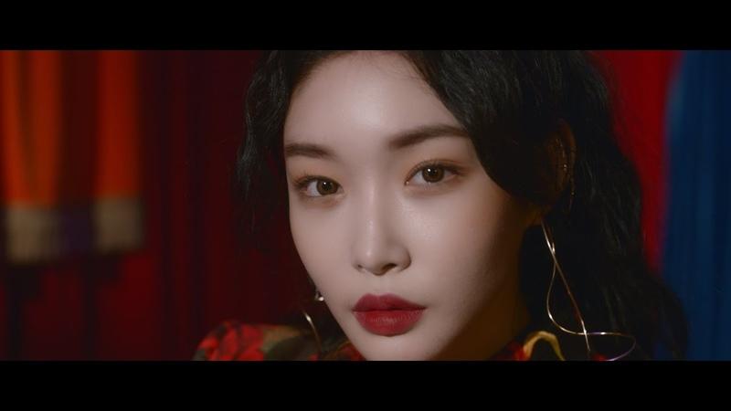 청하 (CHUNG HA) - 벌써 12시 (Gotta Go) Music Video