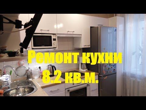 Ремонт кухни 8 2 кв м