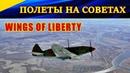 Полеты на советских истребителях. Сервер WINGS OF LIBERTY.
