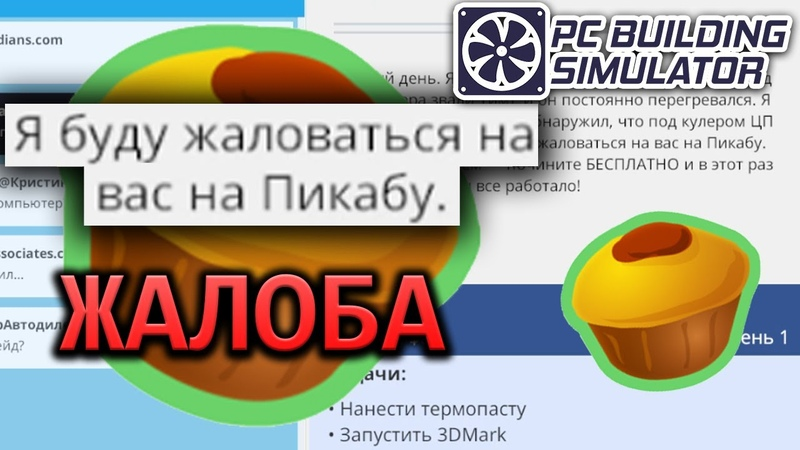 ЖАЛОБА НА ПИКАБУ (PC Building Simulator) 2