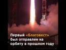 Для каких целей Россия запустила ракету Протон М со спутником Благовест