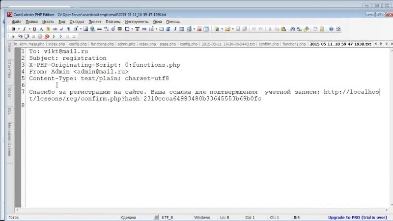 Урок 0. Введение. Создание регистрации и авторизации на сайте с помощью PHP