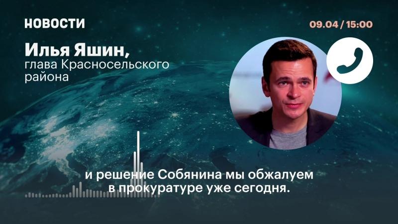 Собянин отстранил Яшина от руководства призывной комиссией