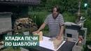 Собираем ядро из шамотного кирпича для уличной печи FORUMHOUSE
