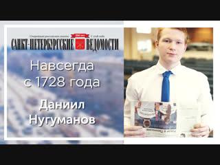 «Санкт-Петербургские ведомости» – навсегда с 1728 года. Даниил Нугуманов