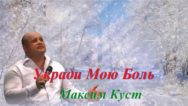 ◄♥►УКРАДИ МОЮ БОЛЬ◄♥► Максим Куст