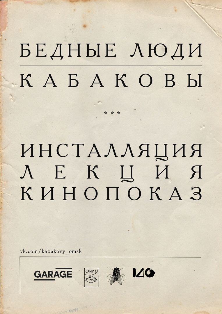 Афиша 17.03 Показ фильма «Бедные Люди. Кабаковы»/ ГМИО