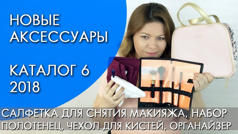 АКСЕССУАРЫ НОВИНКИ каталога 6 2018 Орифлэйм ОБЗОР Ольга Полякова