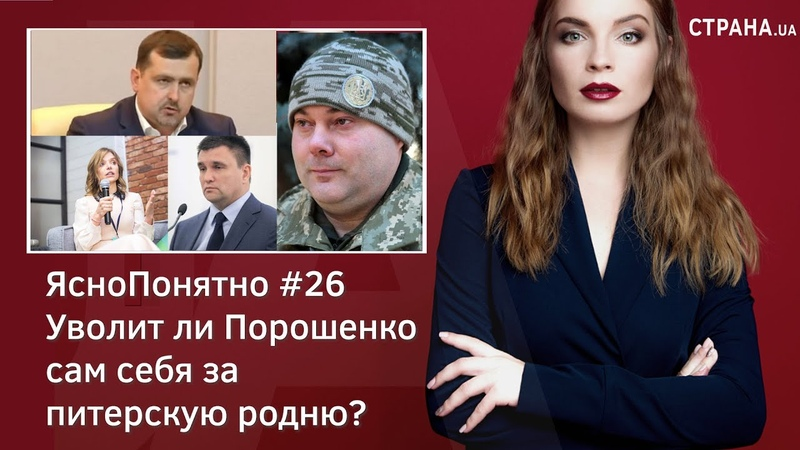Уволит ли Порошенко сам себя за питерскую родню? | ЯсноПонятно 26 by Олеся Медведева