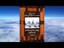 ТОМ 1 Ч.1 святитель Игнатий (Брянчанинов) - Аскетические опыты