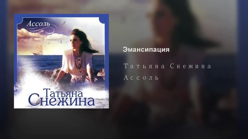 Татьяна Снежина - Эмансипация