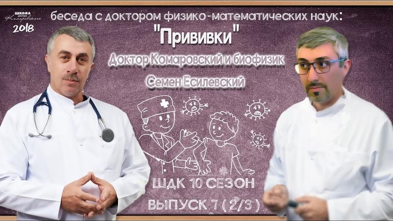 Гость: Прививки - Доктор Комаровский