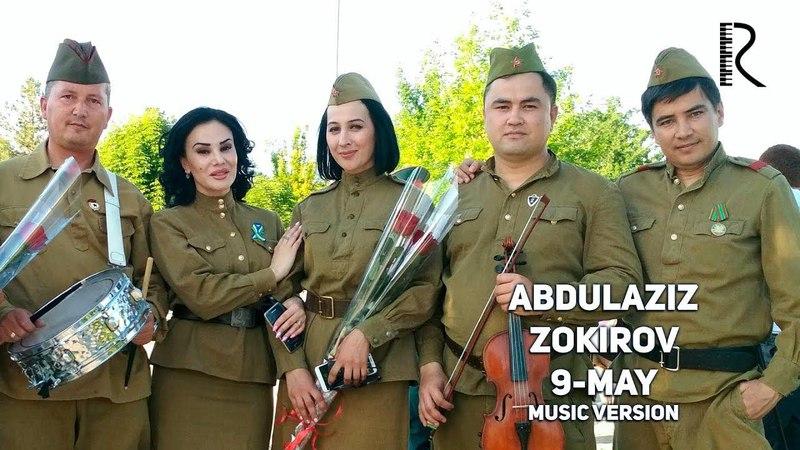 Abdulaziz Zokirov - 9-may (popuri) | Абулазиз Зокиров - 9-май (music version)
